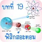 บทที่ 19 ฟิสิกส์อะตอม